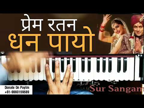 Prem Ratan Dhan Payo on Harmonium || Title Song Dhun || Sur Sangam notations