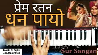 Prem Ratan Dhan Payo on Harmonium || Title Song Dhun || Sur Sangam notations