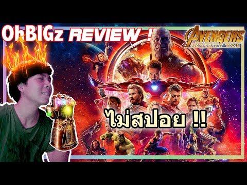 Avengers : Infinity War โคตรหนังฮีโร่ !! (Review ไม่สปอยล์)