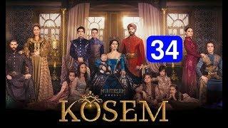 Ko'sem / Косем 34-Qism (Turk seriali uzbek tilida)