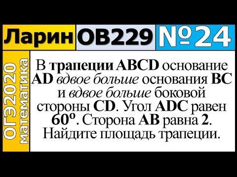 Задание 24 из Варианта Ларина №229 обычная версия ОГЭ-2020.