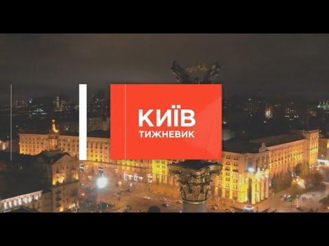 Нова Київрада, локдаун у січні та святкова столиця - випуск Київ Тижневик за 19.00