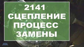 москвич 2141 Замена сцепления.  Процесс, а не инструкция