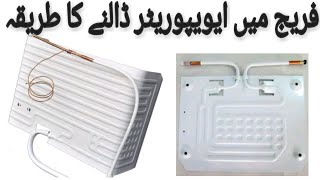 How To Change EVEPORATOR In Refrigerator Refrigerator Mein New EVEPORATOR Daalny Ka Tariqa In Urdu