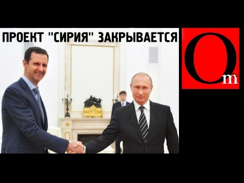 Проект 'Сирия' закрывается!