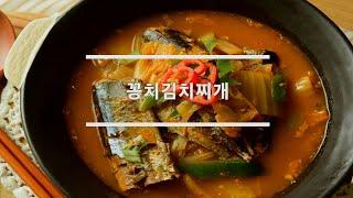 꽁치통조림김치찌개 맛있게 끓이는법 비린내없이 찐한맛!