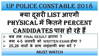 Up Police Constable Second List | Merit List | Medical Date | Upp Latest News