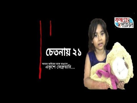 চেতনায় ২১ l 21 FEBRUARY -2019  l BANGLA l FAOPECHAL