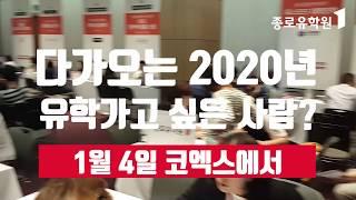 2020 해외유학박람회 개최! 1월 4일 코엑스