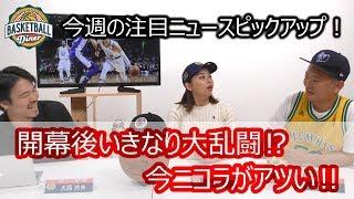前編では、「シーズン開幕後いきなり大乱闘⁉」、「トリプルダブルを達成...