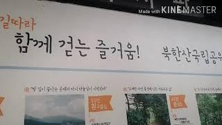 북한산 국립공원 둘레길 가는방법 21가지/송추유원지
