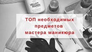 ТОП самых необходимых материалов для мастера маникюра маникюр Уроки для начинающего мастера