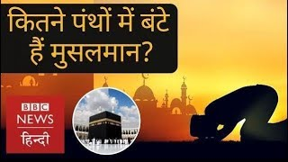 How many sects Muslims are divided in? (BBC Hindi)