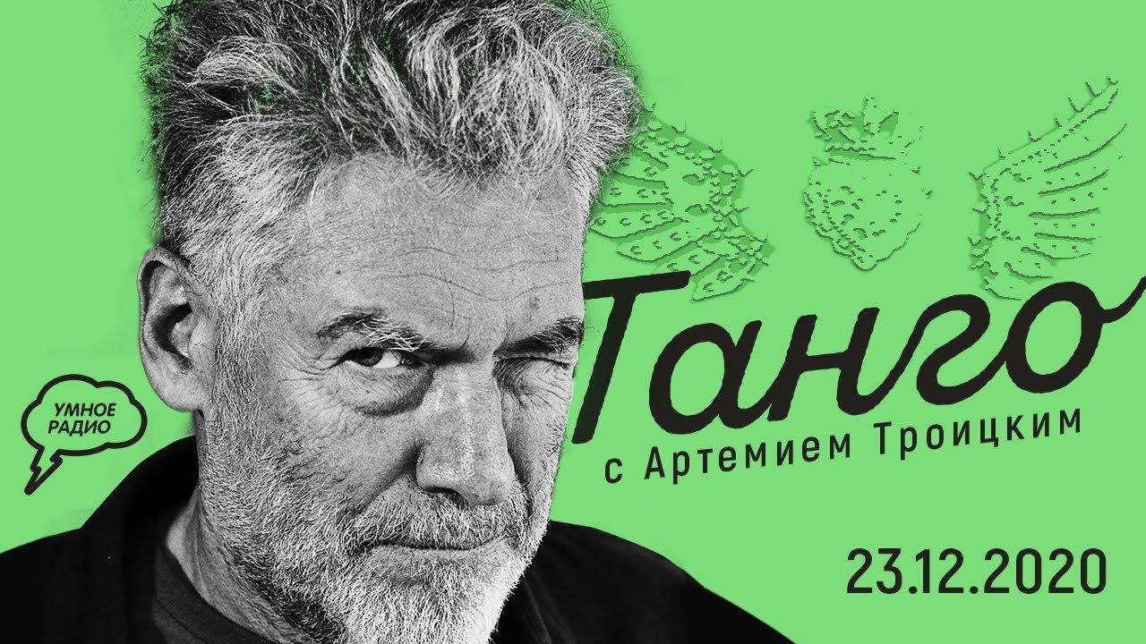 «Танго»  с Артемием Троицким часть 1 (23.12.20): новый штамм коронавируса, Навальный и ФСБ