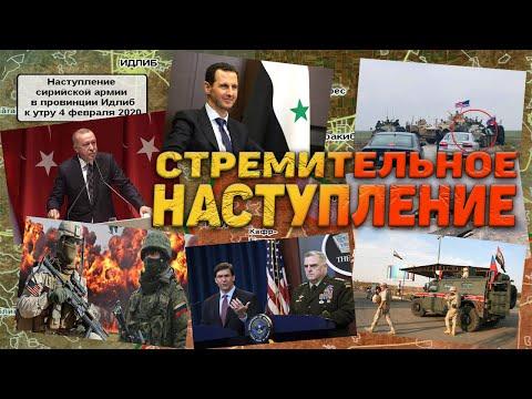 Сирия-Российский  БТР протаранил американский блокпост Эрдоган «сдал назад» Турки попали в котел САА