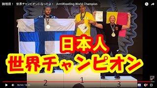 【腕相撲】 腕相撲 世界一決定戦 !日本人腕相撲世界チャンピオン誕生! ArmWrestling World Champion2017
