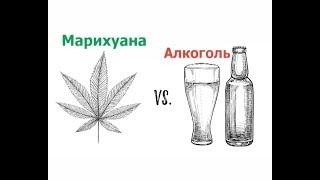 Алкоголь vs Марихуана