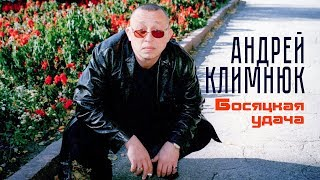 Download Андрей Климнюк  -  Босяцкая удача (Лучшие песни) Mp3 and Videos