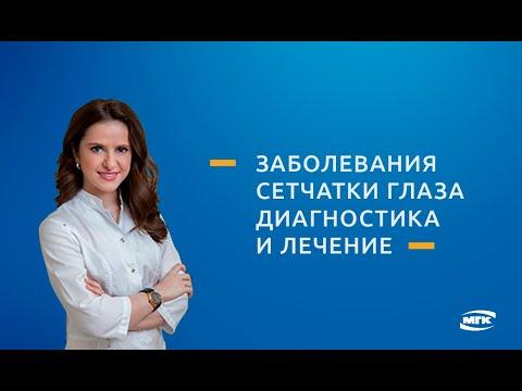 Заболевания сетчатки глаза.  Лечение сетчатки глаза в Московской Глазной Клинике.