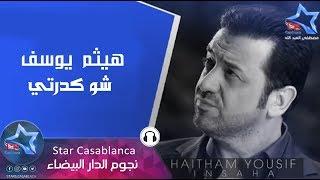 هيثم يوسف - شو كدرتي (حصرياً) | Haitham Yousif - Sho Gdrti (Exclusive) | 2015