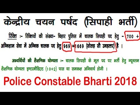 Bihar Police Recruitment 2018 Constable Bharti at csbc.bih.nic.in