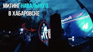 Навальный: Хабаровск [24.09.2017] | Тур по России|  Митинг Навального
