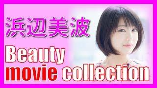 【浜辺美波】 美女のムービー コレクション