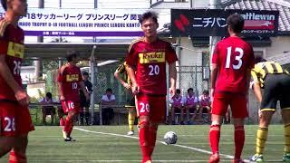 高円宮杯U-18サッカーリーグ2017 プリンスリーグ関東 前橋育英vs流経大付柏