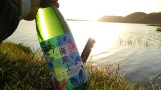 さとるの自然酒3。達古武湖と海風土(シーフード)です。