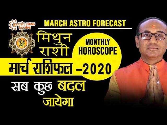 मिथुन राशिफल मार्च 2020 | Gemini | क्या खास है मार्च में | Mithun Rashifal March 2020