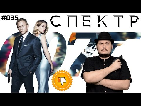 [Плохбастер Шоу] 007: Спектр