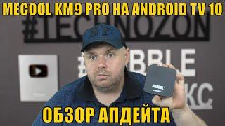 ТВ БОКС MECOOL KM9 PRO НА ANDROID TV 10. ОБЗОР АПДЕЙТА.