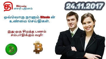 Bitcoin Gold Wallet Scam Nets $3 Million in Illicit Earnings. (Bitcoin Tamil News 24.11.2017)