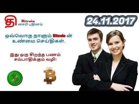Bitcoin youtube tamil movies / Bitcoin ticker widget ios hack