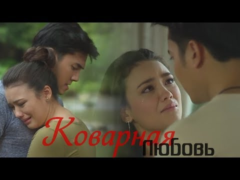 Тайский сериал коварный план любви