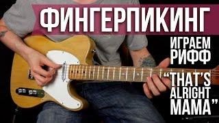 Как играть Рокабилли Фингерстайл рифф That's Alright Mama - Уроки игры на гитаре Первый Лад