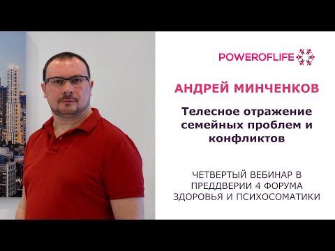 POWEROFLIFE/Андрей Минченков - Телесное отражение семейных проблем и конфликтов.