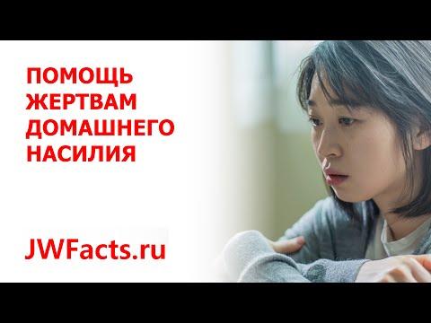 Свидетели Иеговы . Помощь жертвам домашнего насилия.