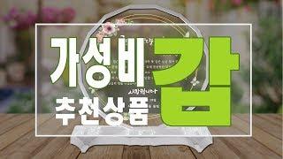[상패투유] 가성비 갑인 상품추천