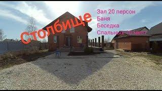 92 коттедж сдаётся посуточно поселок Стольбище Казань в 10мин арендавать дом на сутки ski resort