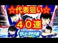 【たたかえドリームチーム】#130 代表ドリームガチャ40連!!来るか代表選手!?