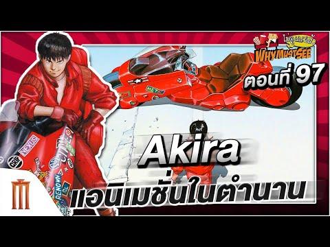 Akira แอนิเมชั่นในตำนาน - Why Must See ไม่ดูไม่ได้แล้ว ตอนที่ 97