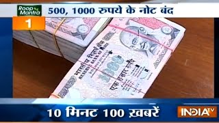 News 100 | 9th November, 2016  ( Part 1 ) - India TV