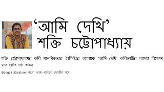 Ami Dekhi || Shakti Chattopadhyay || আমি দেখি || শক্তি চট্টোপাধ্যায় || Class 12 Bengali Poem