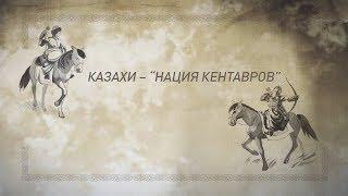 Казахи - нация кентавров