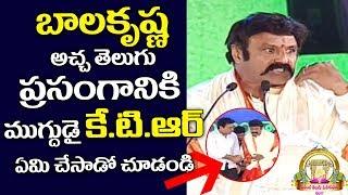 Balakrishna Spellbound Speech @ Prapancha Telugu Mahasabhalu   Telugu Trending