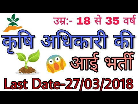 Agriculture  अधीकारी की आई  भर्ती  Agriculture Officer. Recruitment 2018 sarkari Nokri government