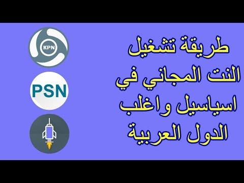 طريقة تشغيل النت المجاني خطوط اسيا سيل وكل الدول العربية