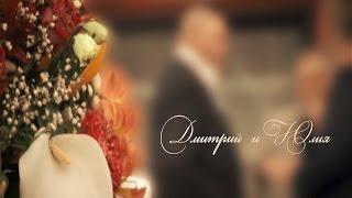 Дмитрий и Юлия свадебный клип