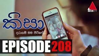 Kisa (කිසා)   Episode 208   09th June 2021   Sirasa TV Thumbnail